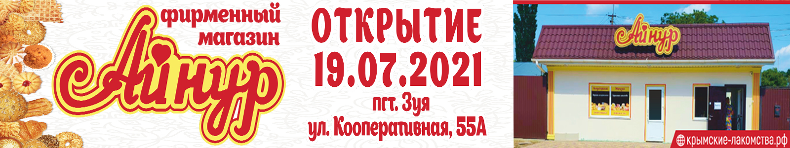 banner-opening-920h360-7-1600x300