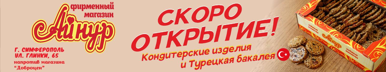 Скоро открытие нового магазина Айнур в г. Симферополе по ул. Глинки, 56